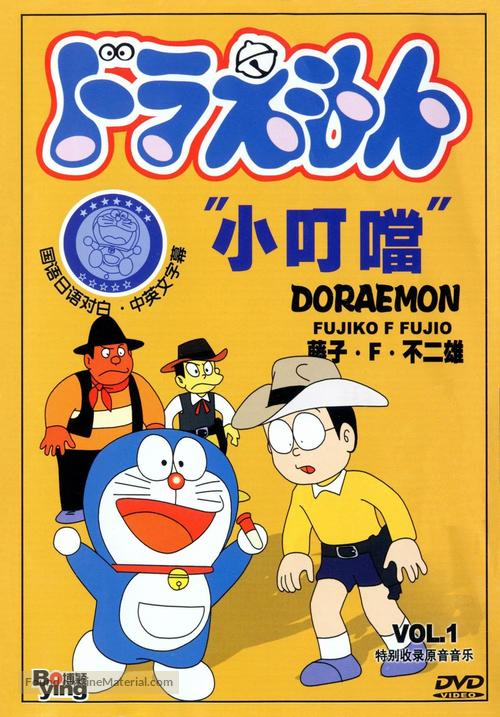 """Doraemon"" - Japanese Movie Cover"