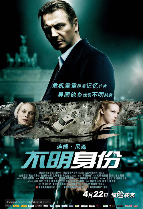 Unknown - Chinese Movie Poster