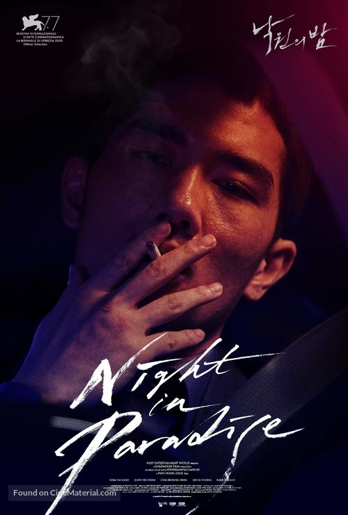 Night in Paradise - South Korean Movie Poster