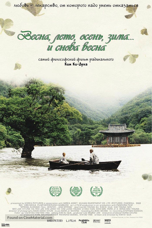 Bom yeoreum gaeul gyeoul geurigo bom - Russian Movie Poster