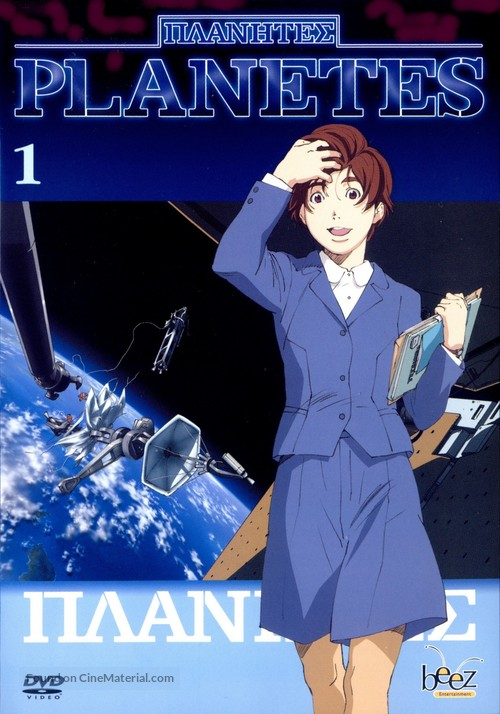 """Planetes"" - French DVD movie cover"