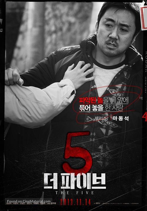 Deo pa-i-beu - South Korean Movie Poster