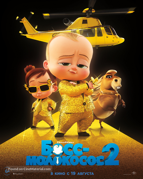 The Boss Baby: Family Business - Russian Movie Poster
