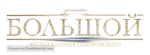 Bolshoy - Russian Logo