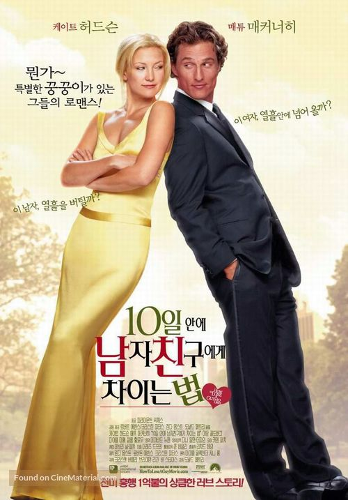 How to Lose a Guy in 10 Days - South Korean Movie Poster