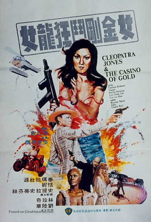 Cleopatra Jones And The Casino Of Gold 1975 Hong Kong Movie Poster