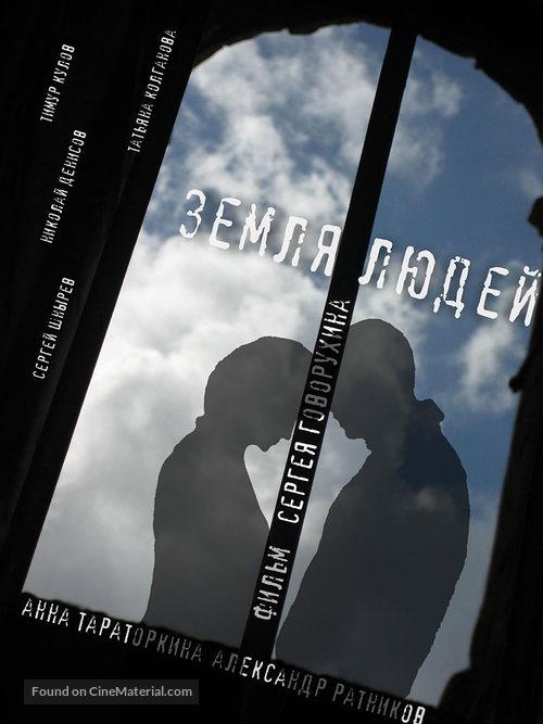 Zemlya lyudey - Russian Movie Poster