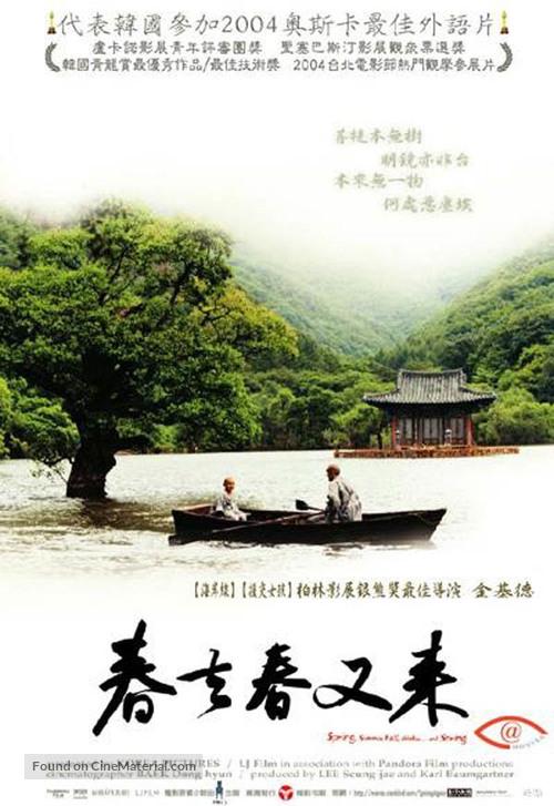 Bom yeoreum gaeul gyeoul geurigo bom - Taiwanese Movie Poster