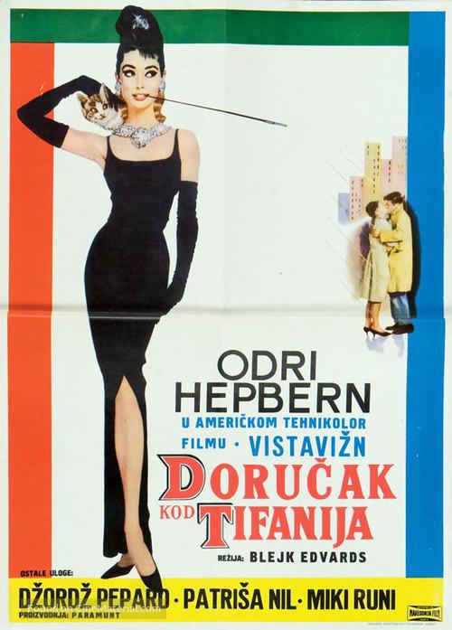 Breakfast at Tiffany's - Yugoslav Movie Poster