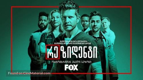 """The Resident"" - Georgian Movie Poster"