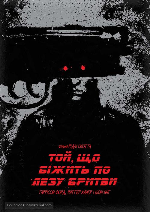 Blade Runner - Ukrainian Movie Poster