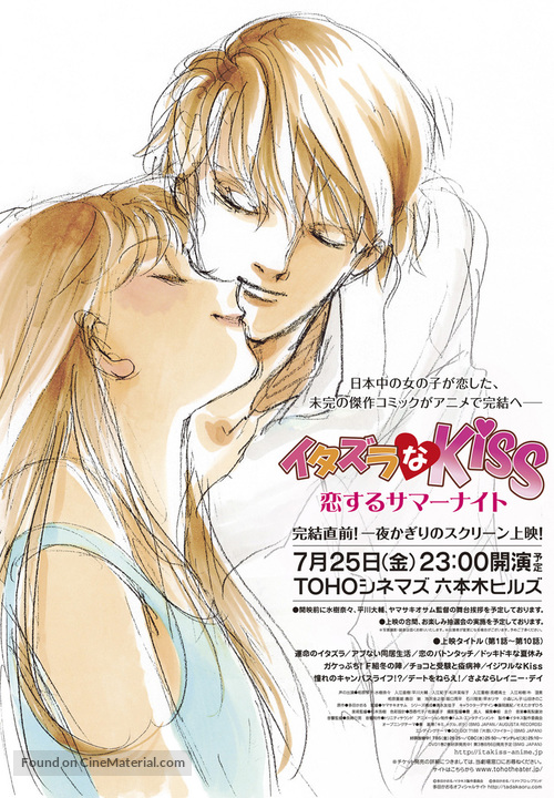 """Itazura na kisu"" - Japanese Movie Poster"