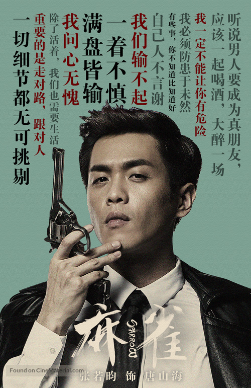 """""""Sparrow"""" - Chinese Movie Poster"""