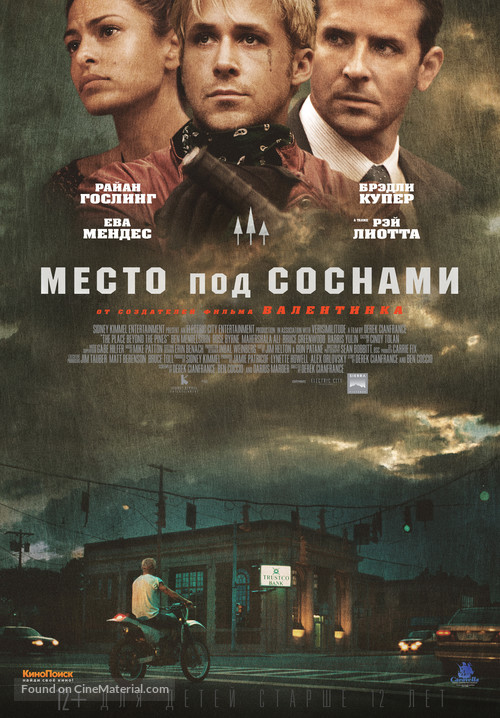 The Place Beyond the Pines - Russian Movie Poster