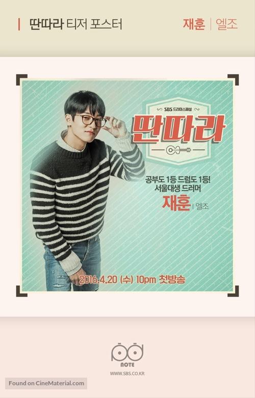 """Ddan-dda-ra"" - South Korean Movie Poster"