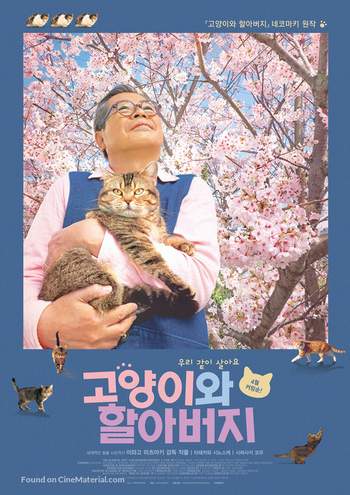 Neko to jiichan - South Korean Movie Poster