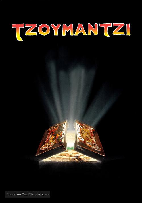 Jumanji - Greek Movie Poster
