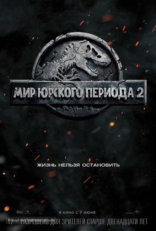 Jurassic World: Fallen Kingdom - Russian Movie Poster