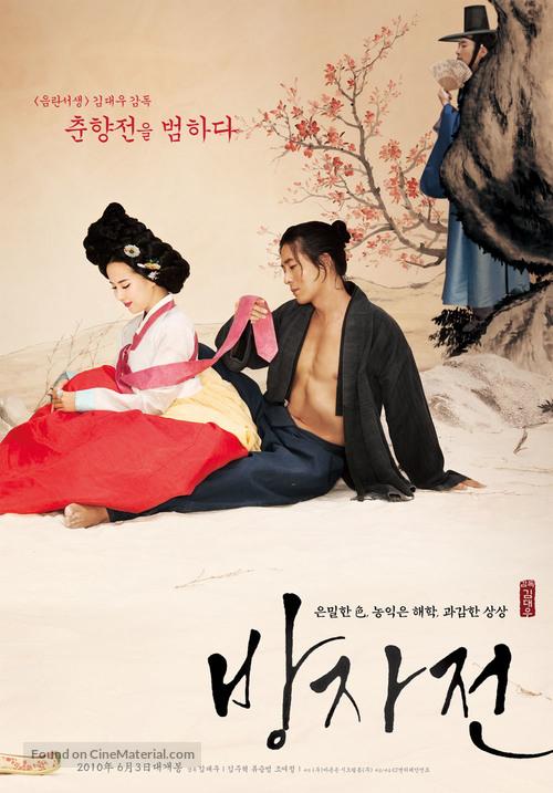 The Servant - South Korean Movie Poster