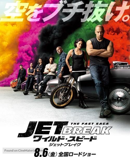 F9 - Japanese Movie Poster