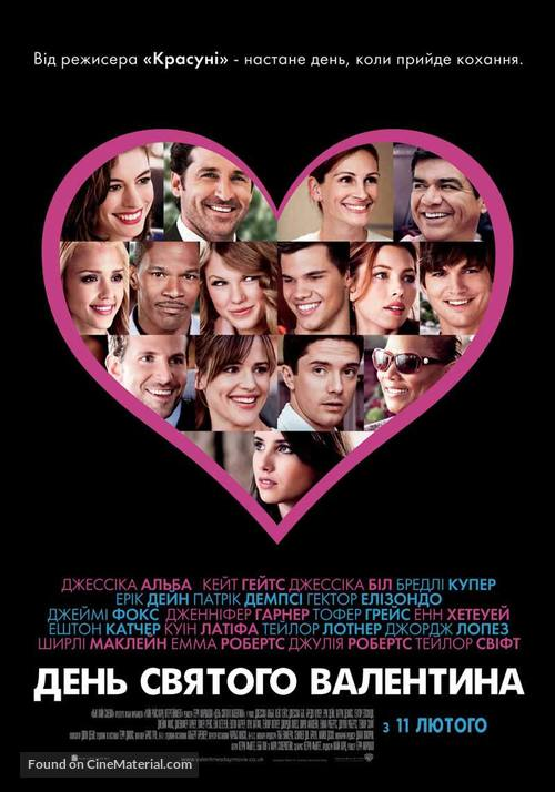 Valentine's Day - Ukrainian Movie Poster