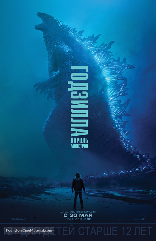 Godzilla: King of the Monsters - Russian Movie Poster