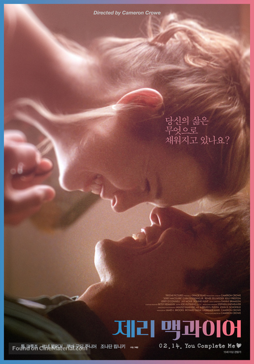 Jerry Maguire - South Korean Movie Poster
