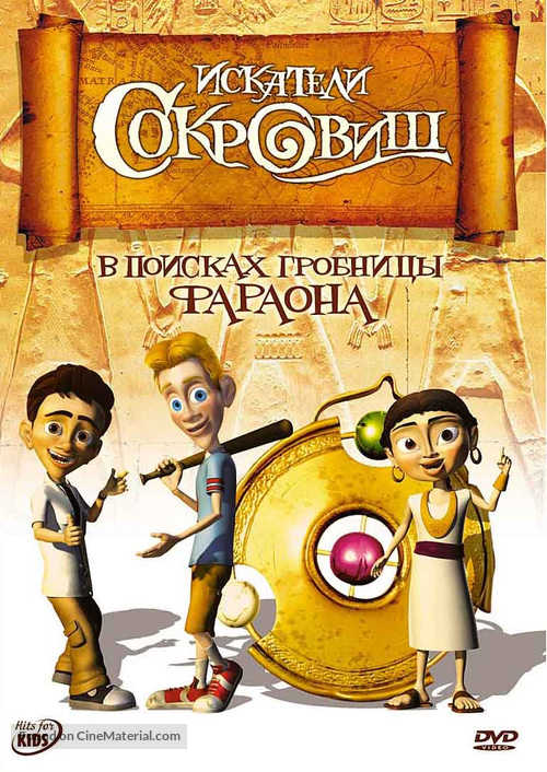 """""""Ben & Izzy"""" - Russian Movie Cover"""