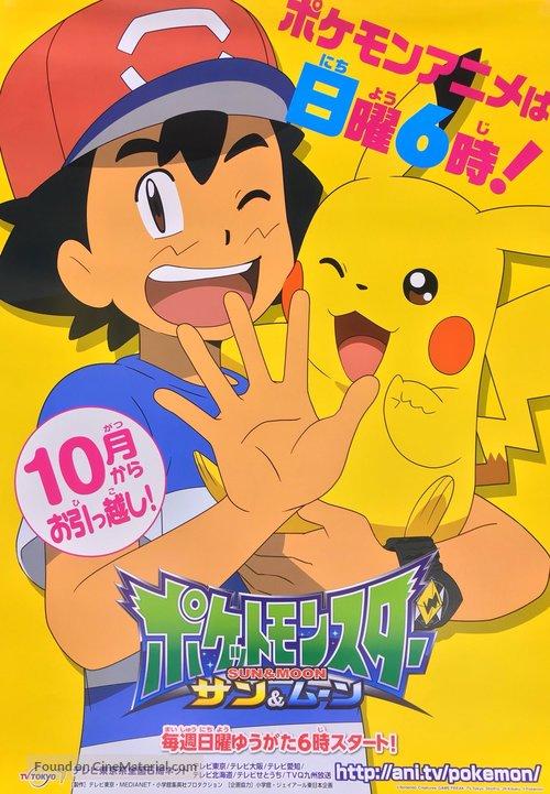 """""""Poketto monsutâ"""" - Japanese Movie Poster"""