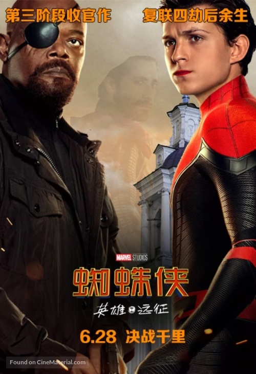 Spider-Man: Far From Home - Chinese Movie Poster