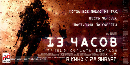 13 Hours: The Secret Soldiers of Benghazi - Russian Movie Poster