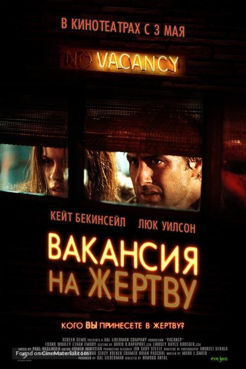 Vacancy - Russian Movie Poster