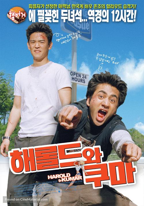 Harold & Kumar Go to White Castle - South Korean Movie Poster
