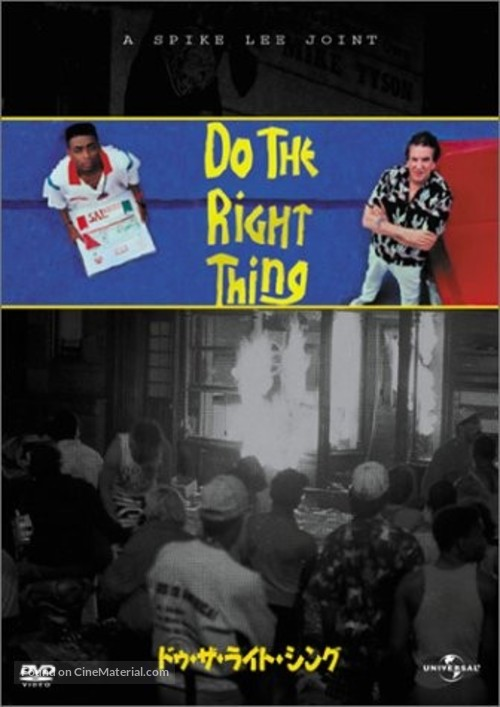 Do The Right Thing - Japanese DVD movie cover