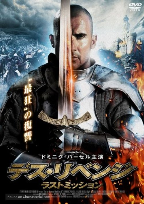 In The Name Of The King 3 The Last Mission 2013 Japanese Dvd Movie Cover
