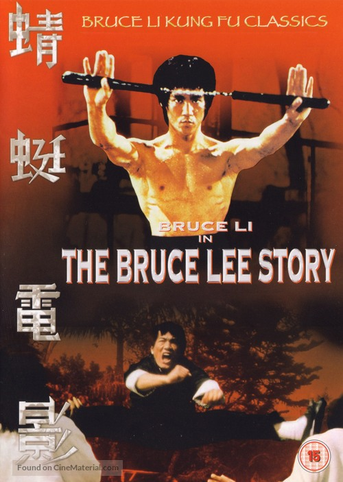 Yang chun da xiong - British Movie Cover
