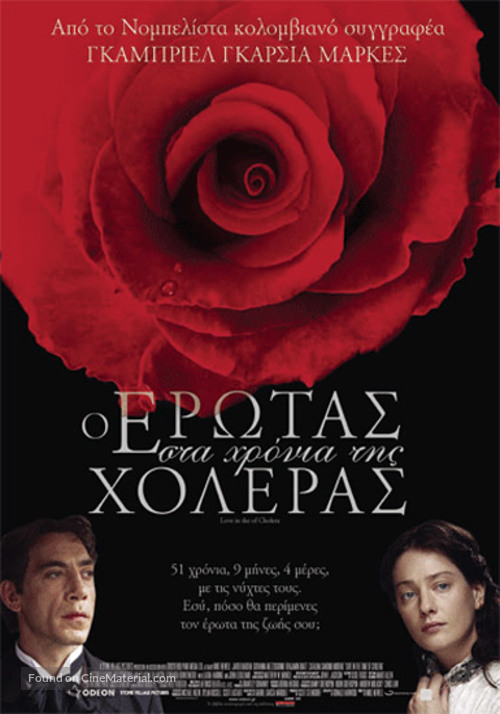 Love in the Time of Cholera - Greek Movie Poster