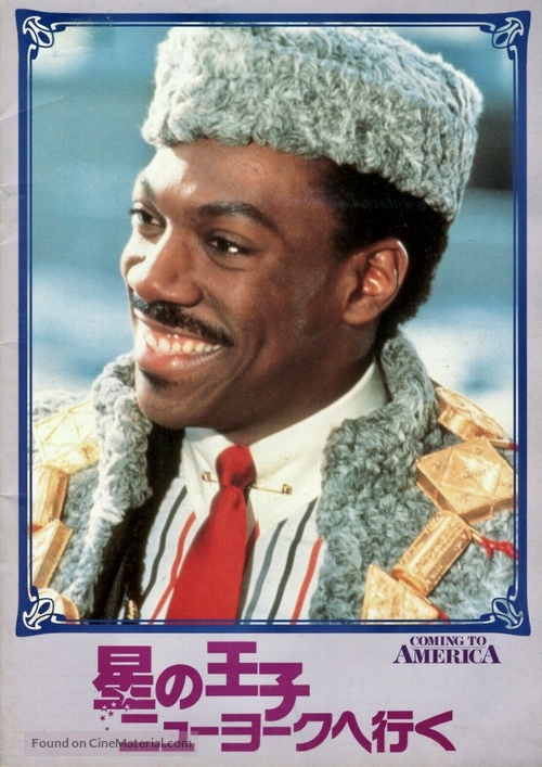 Coming To America - Japanese Movie Poster