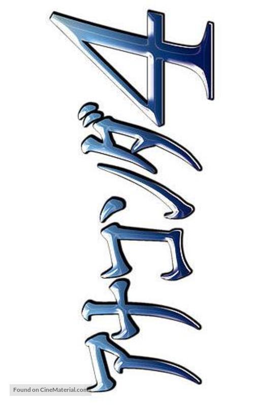 Anaconda 4: Trail of Blood - Japanese Logo
