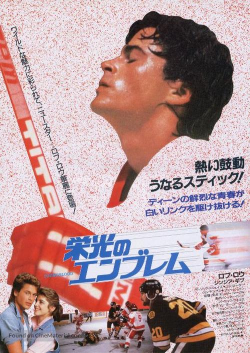 Youngblood - Japanese Movie Poster