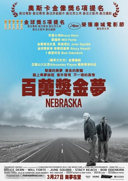 Nebraska - Hong Kong Movie Poster