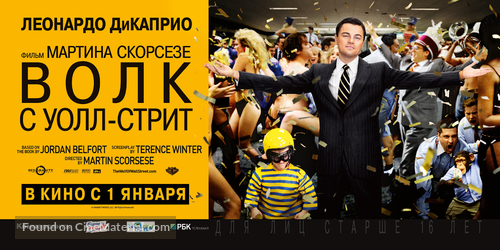 The Wolf of Wall Street - Russian Movie Poster