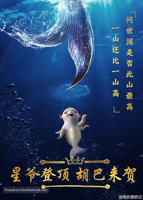The Mermaid 2016 Chinese Movie Poster