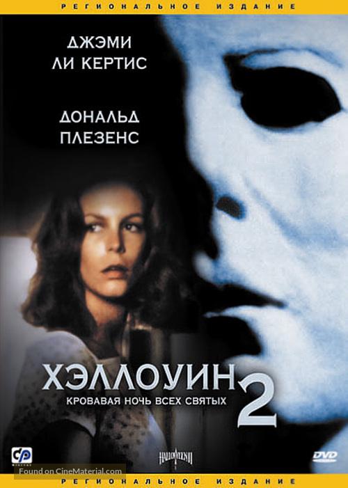Halloween II - Russian Movie Cover