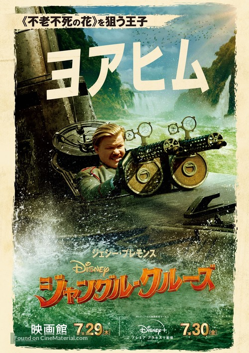 Jungle Cruise - Japanese Movie Poster