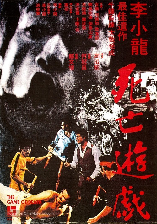 Game Of Death - Hong Kong Movie Poster