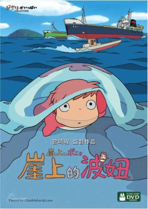 Gake no ue no Ponyo - Chinese DVD cover