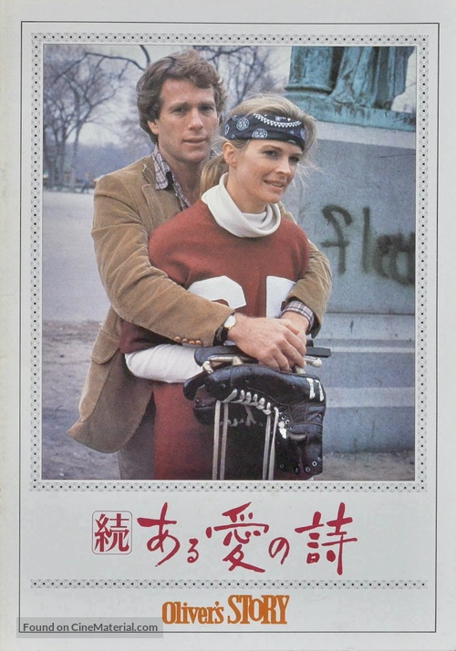 Oliver's Story - Japanese Movie Poster
