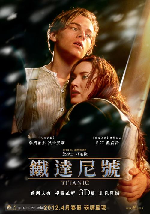 Titanic - Taiwanese Movie Poster
