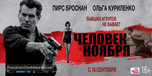 November Man - Russian Movie Poster